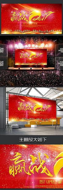 红色会议背景峰会展板图片下载