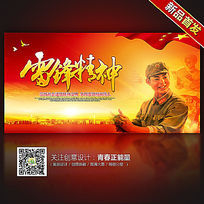 红色中国风雷锋精神志愿者海报设计