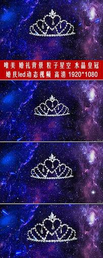 婚庆led动态背景水晶皇冠粒子星空婚礼背景