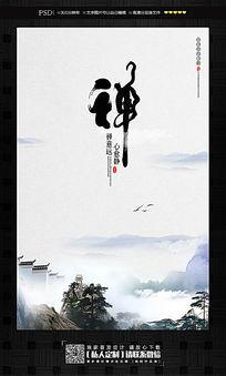 简约水墨中国风禅意海报