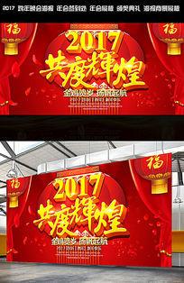 鸡年新年晚会海报设计