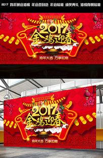 金鸡迎春新年晚会海报设计