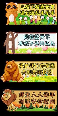 卡通动物幼儿园文明礼仪温馨提示牌