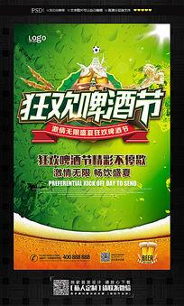 狂欢啤酒节畅饮宣传海报