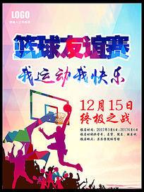 篮球友谊比赛海报设计