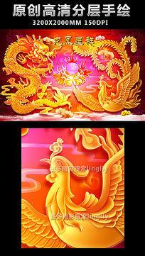 龙凤呈祥手绘婚庆海报设计