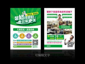 绿色简约清爽环保装修DM宣传单设计