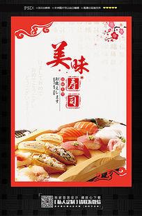 美味寿司美食餐饮宣传海报