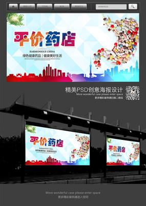 平价药店宣传宣传促销海报