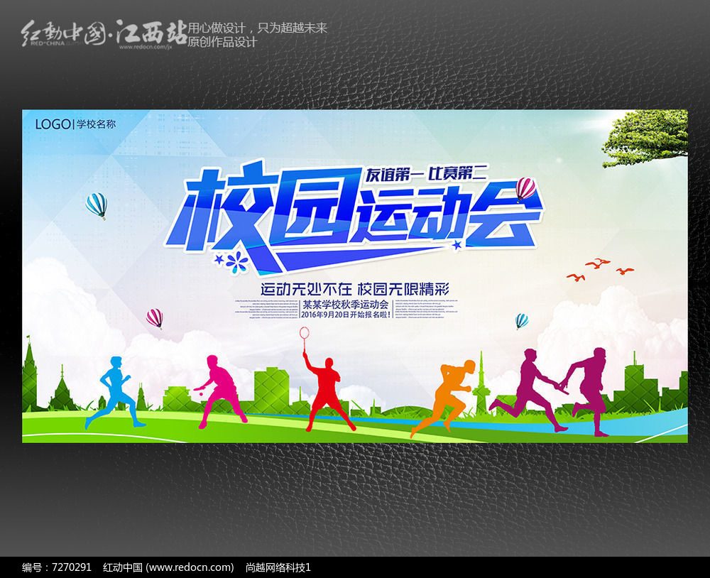 清新风校园运动会宣传海报图片