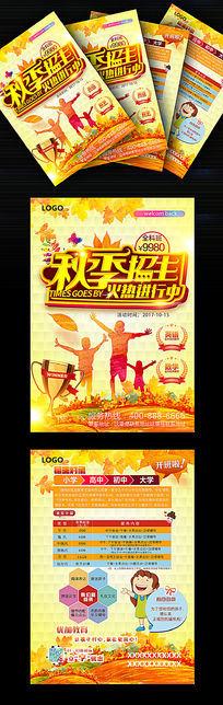 秋季招生海报宣传单设计素材下载