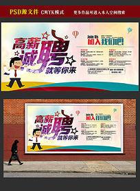 企业高薪招聘宣传海报