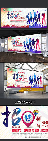 企业招聘会海报设计图片下载