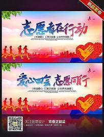 时尚炫彩志愿者宣传海报背景设计