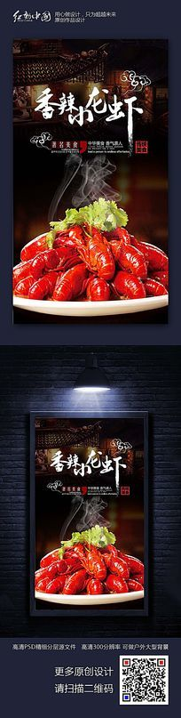 时尚大气美味龙虾美食海报设计