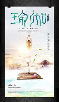 时尚水彩女性瑜伽spa会馆张贴海报