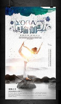 时尚水墨女性瑜伽spa会馆张贴海报