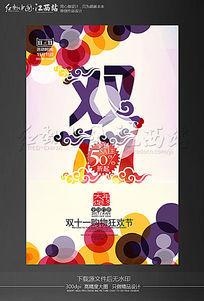 时尚圆圈创意双11宣传促销海报设计模板