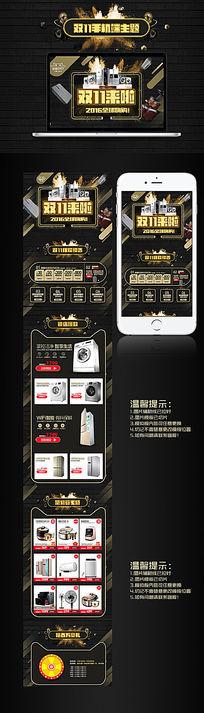 双11狂欢节手机端主题设计