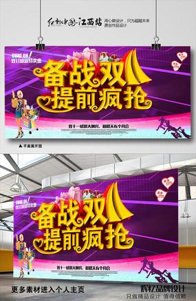 双十一促销活动海报设计