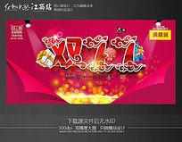 双十一网购狂欢节促销海报设计