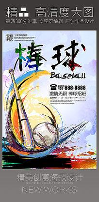 水彩棒球运动宣传海报设计