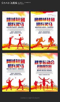 水彩风社团招生系列宣传海报设计