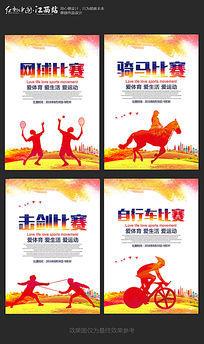 水彩风运动系列宣传海报设计