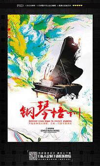 水彩钢琴培训招生海报