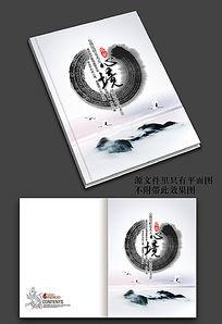 水墨画册封面设计