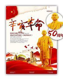 孙中山辛亥革命海报设计