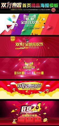 淘宝天猫2016电商双十一海报