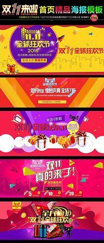 淘宝天猫电商2016双十一海报