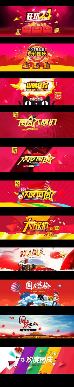 淘宝天猫国庆节促销海报