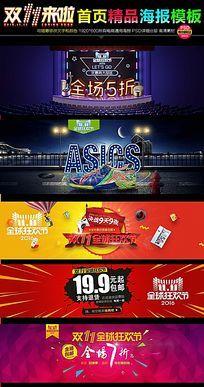 淘宝天猫双十一促销宣传海报2016新版