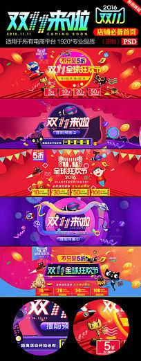 天猫淘宝双11狂欢节海报首页装修ps模板
