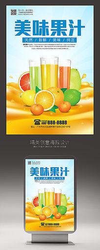 天然新鲜果汁促销海报设计