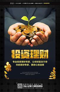 投资理财金融专家宣传海报