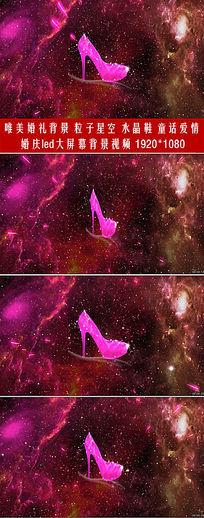 唯美婚礼背景粉色水晶鞋婚庆led视频素材