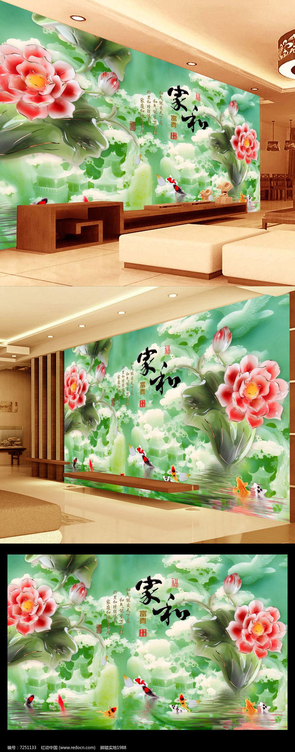 唯美山水情玉雕荷花家和富贵背景墙图片