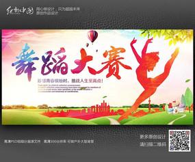 舞蹈大赛炫彩时尚宣传海报设计