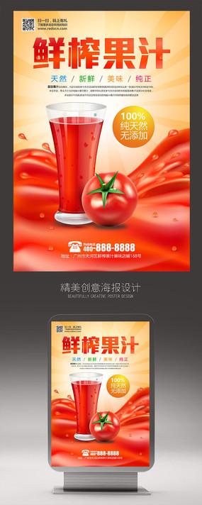 创意果汁宣传海报设计