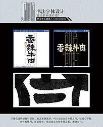 香辣牛肉书法字体设计