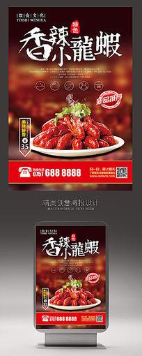 香辣小龙虾美食宣传促销海报设计