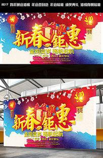 新年活动宣传海报设计