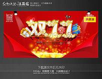 喜庆中国风双11宣传促销海报设计模板