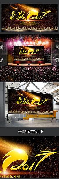 赢战2017会议舞台展板图片下载