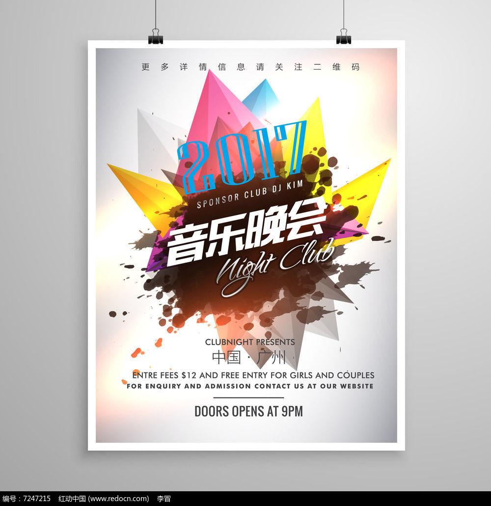 音乐会海报设计图片