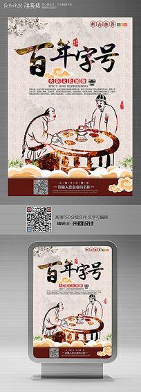 中国传统火锅店海报之百年字号