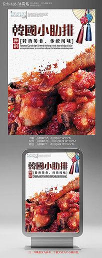 中国风创意韩国美食宣传海报设计